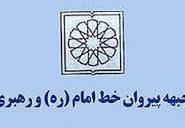 پیروان خط امام و رهبری استان آذربایجان شرقی بیانیه خود را صادر کرد
