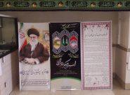 فضاسازی و سیاهپوش نمودن محیط درمانگاه امام رضا (ع) شهرداری تبریز