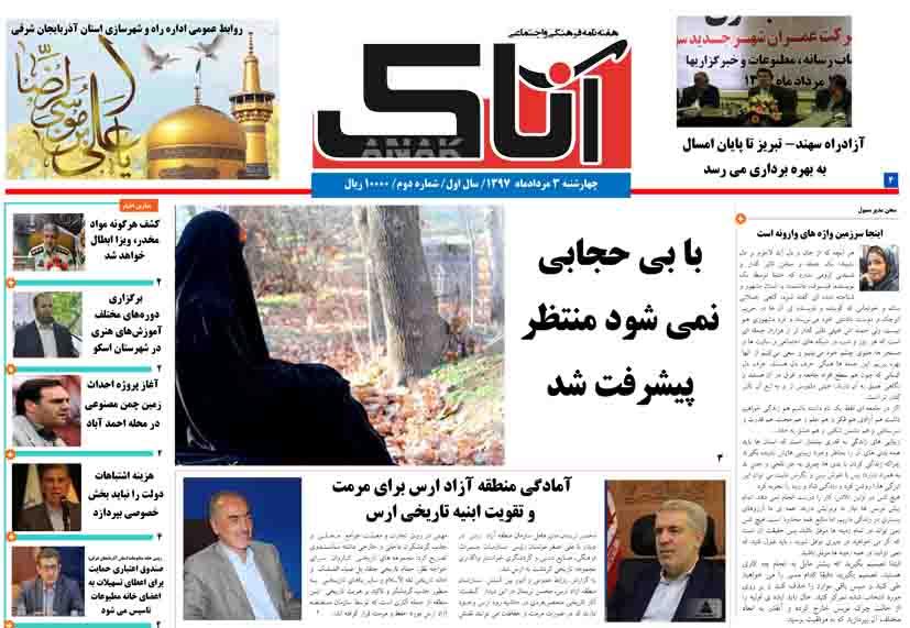 دومین شماره هفته نامه آناک منتشر شد