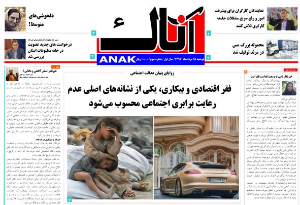 سومین شماره هفته نامه آناک منتشر شد