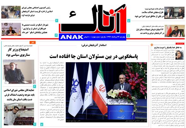 چهارمین شماره هفته نامه آناک منتشر شد