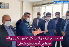 انتصاب جدید در اداره کل تعاون، کار و رفاه اجتماعی آذربایجان شرقی