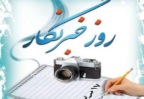 سخن مدیر مسئول/  روز خبرنگار روز پاسداشت قلم های خالصانه