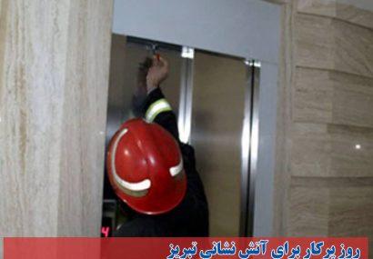۶۰ عملیات اطفاء و امداد آتش نشانی تبریز/ نجات ۱۰۰ شهروند از حوادث
