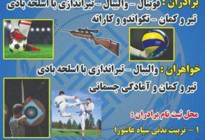 دوره های استعدادیابی و اوقات فراغت در تبریز برگزار می شود