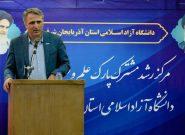 افتتاح مرکز رشد مشترک پارک علم و فناوری آذربایجان شرقی و دانشگاه آزاد تبریز